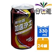 【免運直送】維他露加鹽沙士330ml(24罐/箱)*2箱【合迷雅好物超級商城】 -02
