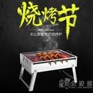 不銹鋼燒烤爐家用燒烤架烤肉戶外木炭小型摺疊野外燒烤爐子工具碳WD 小時光生活館