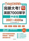 (二手書)修訂版完勝大考英語7000單字:中級篇2001~4500字