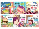 【認知類繪本】公主王子成長繪本A組(6本彩色平裝書+6CD)