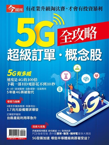 今周刊特刊:5G超級訂單.概念股全攻略