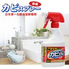 日本第一石鹼 浴室除霉去污洗淨噴劑 400ml/瓶【噴槍瓶】