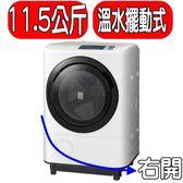 HITACHI日立【BDNV115AJR】洗衣機《11.5公斤,右開》