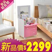 【班尼斯國際名床】~日本熱銷【MeToo 米兔】移動收納化妝台/化妝車/茶几/邊桌/工作桌/床頭櫃