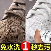 現貨快出 小白鞋清洗神器洗鞋刷鞋洗白鞋神器一擦白擦鞋清潔劑鞋增白劑