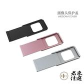 金屬攝像頭遮擋貼筆電平板手機防偷窺保護隱私貼片【君來佳選】