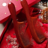 婚嫁禮物結婚對梳紅木梳子套裝送閨蜜木梳禮品刻字禮盒裝【全館免運】