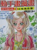 【書寶二手書T9/藝術_ZEQ】動手畫漫畫(05)-女性角色篇_林晃,  柳怡如