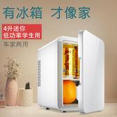 冰箱 車家兩用宿舍迷你小冰箱小型家用制冷車載冰箱辦公室 全館85折