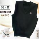 【大盤大】V9-865 黑 防縮 可機洗 SS號 100%純羊毛 V領背心 兒童毛衣 中大童 套頭 學生制服