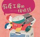 【KIDO親子時堂】廚房工具的悄悄話