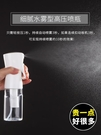 75酒精噴壺消毒清潔專用霧化小型噴瓶霧狀...