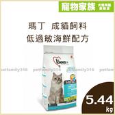 寵物家族-瑪丁 成貓飼料 低過敏海鮮配方 5.44 kg