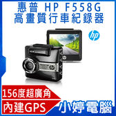 【免運+24期零利率】送16G卡 全新 惠普 HP F558G 156度超大廣角 FHD 1440p高畫質行車記錄器