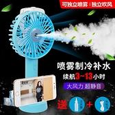 【現貨秒發】噴霧補水小風扇usb可充電手持制冷迷你風扇學生宿舍