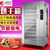 香腸臘肉烘干箱中草藥水果片食品烘干機商用紅薯干香菇魚蝦風干機 每日下殺NMS