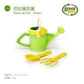 【美國Green Toys】巴比倫花灑