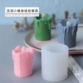 流淚小蠟燭硅膠模具 創意造形香薰蠟燭手工自制DIY材料【極簡生活】