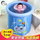 兒童洗澡池 嬰兒游泳池家用新生幼充氣寶寶游泳池桶保溫小孩洗澡桶 小艾時尚 igo