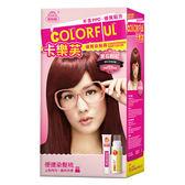 卡樂芙優質染髮霜-寶石粉紅 50g*2