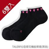 TALERF心型提花機能裸襪(黑色/共2色)-女6雙裝 /慢跑 短襪 隱形襪 氣墊襪 毛巾襪/台灣製造