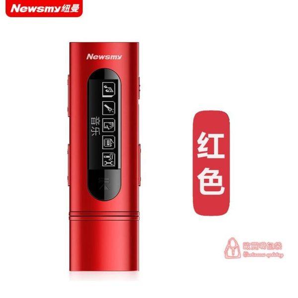 MP3 mp3音樂播放器迷你學生版小巧型隨身聽便攜式口香糖U盤聽學英語聽力T 2色
