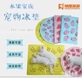 寵物冰墊 貓狗墊子 夏天狗窩床墊貓咪睡墊降溫水果涼墊涼席 zh4049【艾菲爾女王】