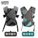 英國WMM Venture 輕旅揹帶/背巾嬰兒版-幾何碳灰/幾何薄荷【佳兒園婦幼館】
