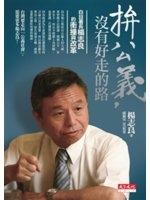 二手書《拚公義,沒有好走的路:白目署長楊志良的衝撞與改革》 R2Y ISBN:986216767X
