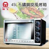 富樂屋 晶工牌 45L 雙溫控旋風烤箱 JK-7450