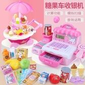 過家家仿真超市收銀機玩具女孩大號收銀台玩具套裝可刷卡掃描 HM 小時光生活館