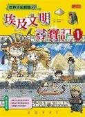 書立得-世界文明探險02:埃及文明尋寶記 1
