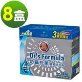 《台塑生醫》複方升級-防蹣抗菌濃縮洗衣粉1.6kg(8盒入)
