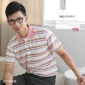 【大盤大】P38108 男 夏 NG恕不退換 口袋POLO衫 M號 短袖保羅衫 橫條紋棉衫 工作服 網眼 運動
