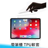 【妃航】帶筆槽 iPad Pro 12.9 2015/2017 全包/ 防摔 透明/TPU 清水套/軟殼/保護套