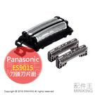 日本代購 空運 Panasonic 國際牌 ES9015 替換 刀頭+刀片 組合 内刃+外刃 LT2A 5A 7A 8A