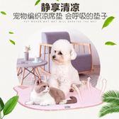 狗狗涼席墊子夏季狗窩泰迪小狗窩貓咪涼墊寵物冰墊四季通用涼席