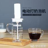 奶泡機  打奶泡器家用電動打奶器牛奶打泡機自動攪拌杯奶泡壺 JD 伊蘿鞋包精品店