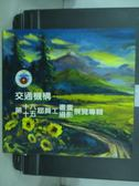 【書寶二手書T7/藝術_QFQ】交通機構第16、15屆員工書畫、攝影展覽專輯_民90