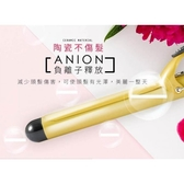 Dream Trend 凱夢 加長型金色陶瓷電棒捲 電棒捲 電棒 電棒捲 捲髮棒