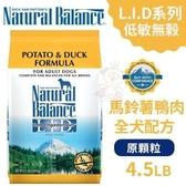 *KING*Natural Balance 低敏無榖馬鈴薯鴨肉全犬配方(原顆粒)4.5LB【65555】‧犬糧