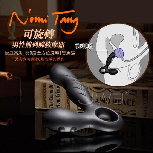 【限時特價】德國 Nomi Tang Spotty 斯波帝 USB充電雙震動可360度旋轉前列腺按摩棒 男女可用