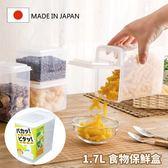 日本製 掀蓋收納盒1.7L Loxin 【SI0289】食物保鮮盒 冷藏盒 冰箱收納盒