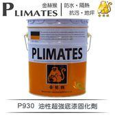 【漆寶】金絲猴│油性超強底漆固化劑P-930(5加侖裝)