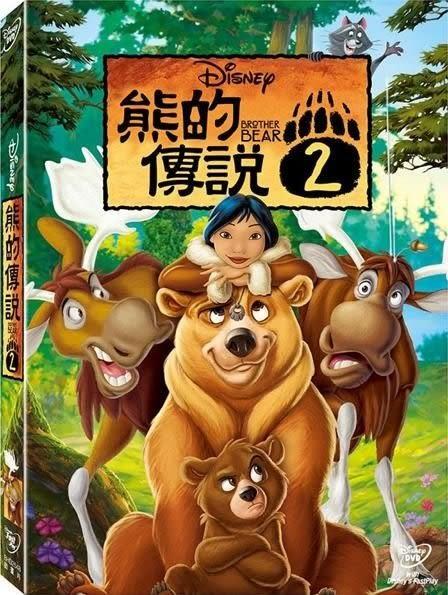 熊的傳說 2 DVD (購潮8)