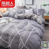 南極人磨毛四件套床單被套1.8m床上用品單人床學生被子宿舍三件套 JD一件免運節