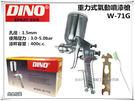 【台北益昌】DINO W-71G 專業型...