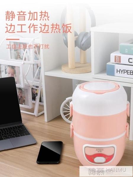 家實電熱飯盒保溫可插電加熱自動熱飯神器上班族蒸煮小帶飯鍋1人2  母親節特惠