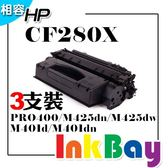 HP CF280X 高容量(NO.80X) 相容環保碳粉匣 三支套餐組 【適用】M401n/M401dn/M425dn/M425dw