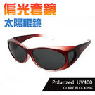 MIT偏光太陽眼鏡套鏡 漸層紅Polaroid眼鏡族首選 抗UV400 防眩光反光 免脫眼鏡直接戴上